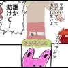 サブカル妖怪ほぼ4コマ劇場-254話アイキャッチ