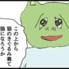サブカル妖怪ほぼ4コマ劇場-244話アイキャッチ