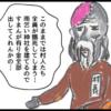 サブカル妖怪ほぼ4コマ劇場-248話 1/3の純情な社会