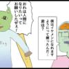 サブカル妖怪ほぼ4コマ劇場-235話アイキャッチ