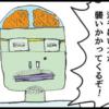 サブカル妖怪ほぼ4コマ劇場-243話アイキャッチ