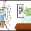 サブカル妖怪ほぼ4コマ劇場-257話アイキャッチ