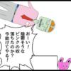 サブカル妖怪ほぼ4コマ劇場-255話アイキャッチ