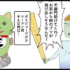 サブカル妖怪ほぼ4コマ劇場-245話アイキャッチ