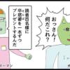 サブカル妖怪ほぼ4コマ劇場-239話アイキャッチ