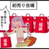 サブカル妖怪ほぼ4コマ劇場-234話アイキャッチ