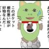 サブカル妖怪ほぼ4コマ劇場-250話アイキャッチ