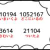 サブカル妖怪ほぼ4コマ劇場-240話アイキャッチ