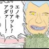 サブカル妖怪ほぼ4コマ劇場-258話アイキャッチ