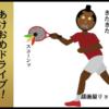サブカル妖怪ほぼ4コマ劇場-237話アイキャッチ