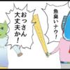 サブカル妖怪ほぼ4コマ劇場-252話アイキャッチ
