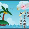 サブカル妖怪ほぼ4コマ劇場-251話アイキャッチ