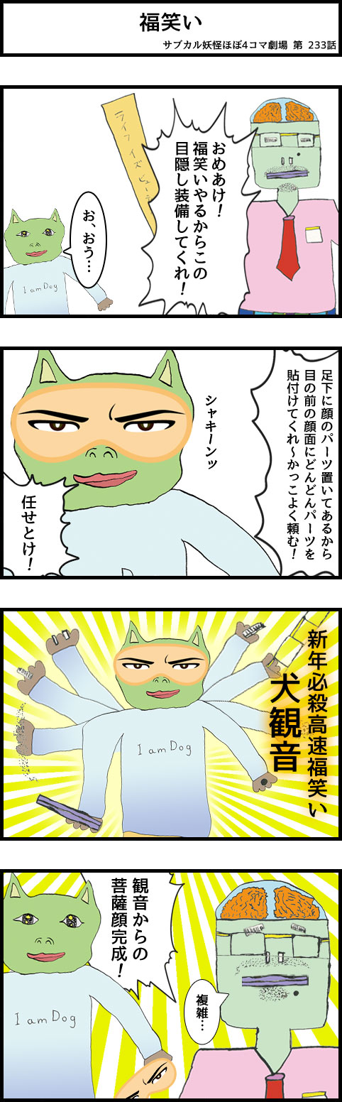 サブカル妖怪ほぼ4コマ劇場-233話 福笑い
