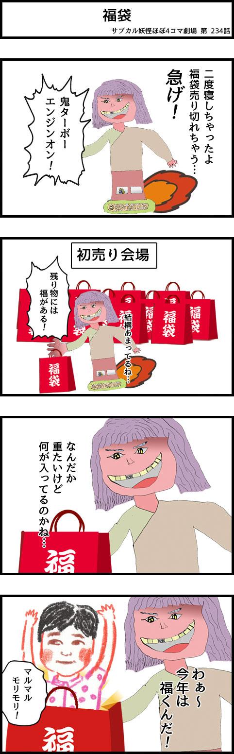 サブカル妖怪ほぼ4コマ劇場-234話 福袋