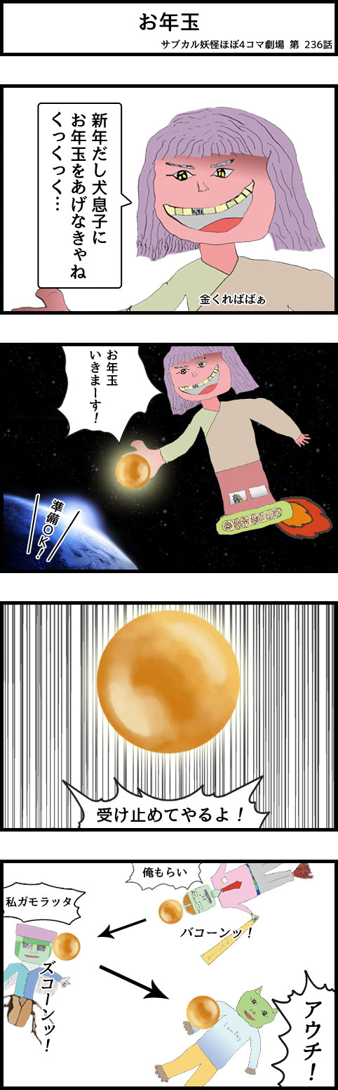 サブカル妖怪ほぼ4コマ劇場-236話 お年玉