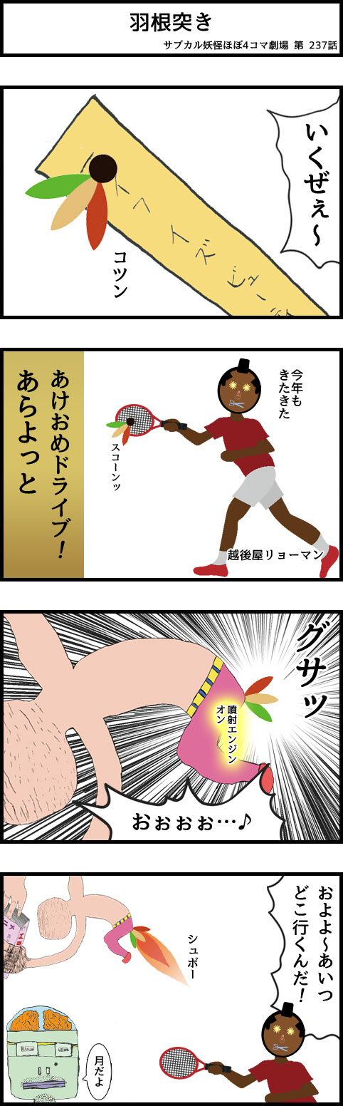 サブカル妖怪ほぼ4コマ劇場-237話 羽根突き