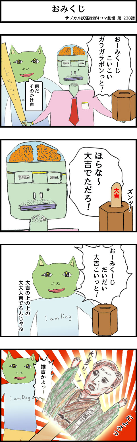 サブカル妖怪ほぼ4コマ劇場-238話 おみくじ