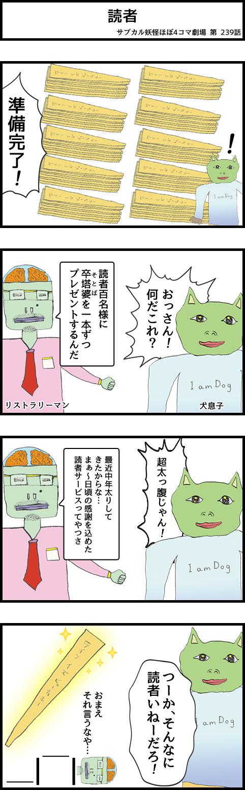 サブカル妖怪ほぼ4コマ劇場-239話 読者