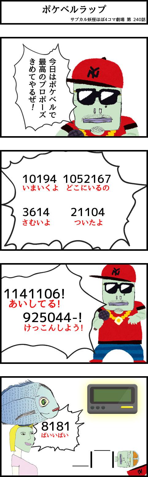 サブカル妖怪ほぼ4コマ劇場-240話 ポケベル
