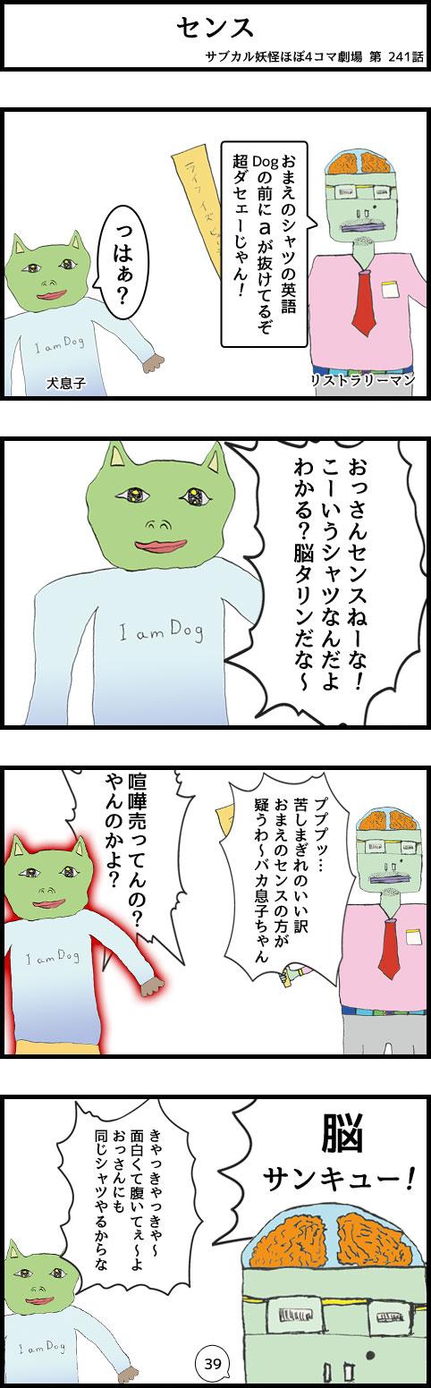 サブカル妖怪ほぼ4コマ劇場-241話 センス