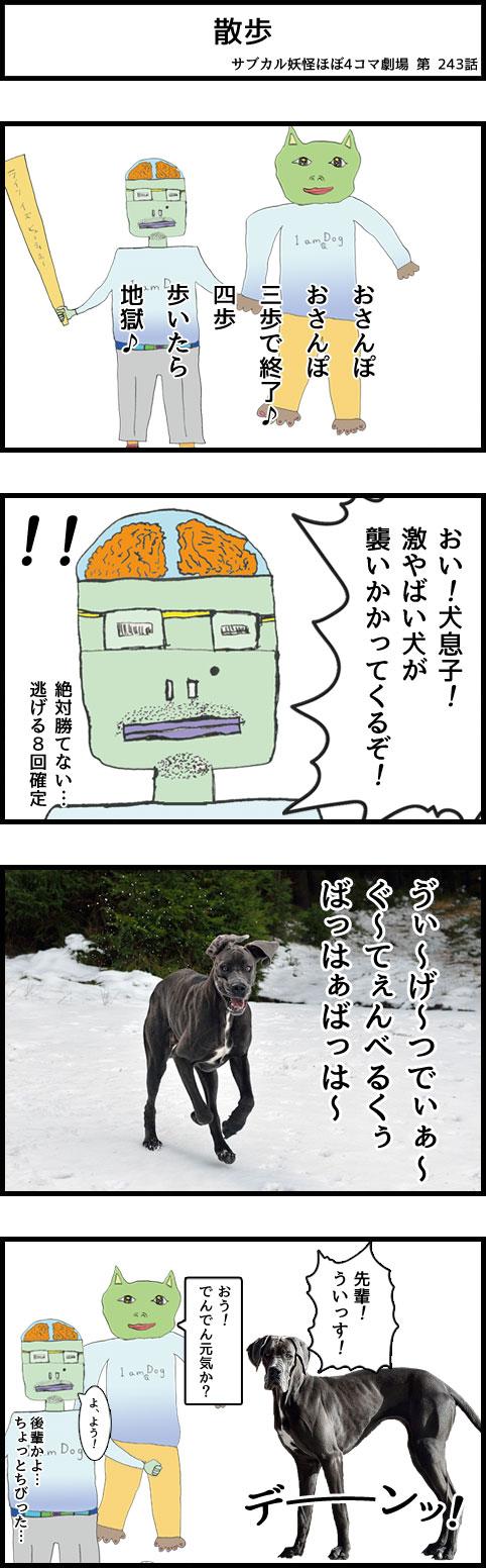 サブカル妖怪ほぼ4コマ劇場-243話 散歩