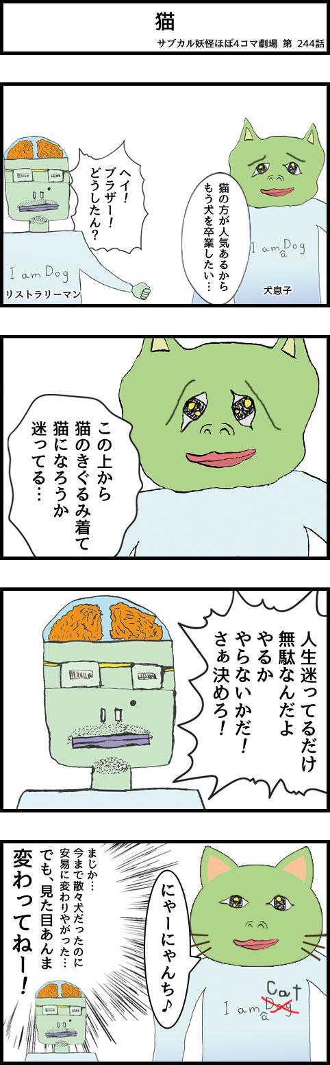サブカル妖怪ほぼ4コマ劇場-244話 猫