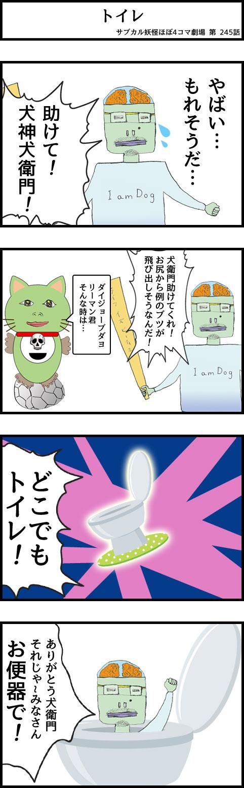 サブカル妖怪ほぼ4コマ劇場-245話 トイレ