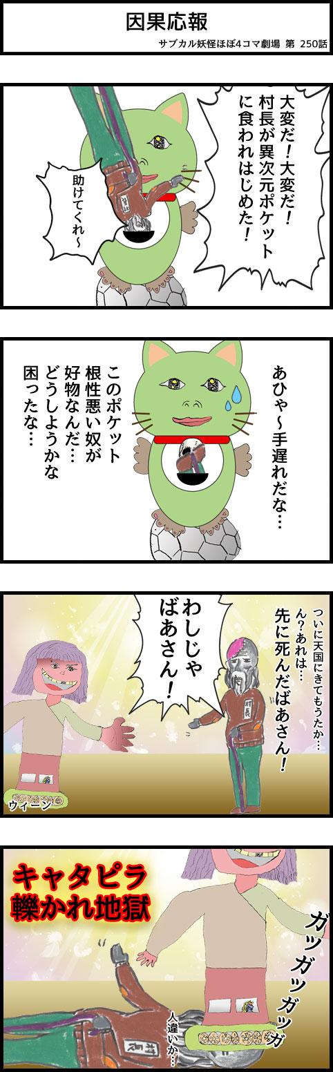 サブカル妖怪ほぼ4コマ劇場-250話 因果応報