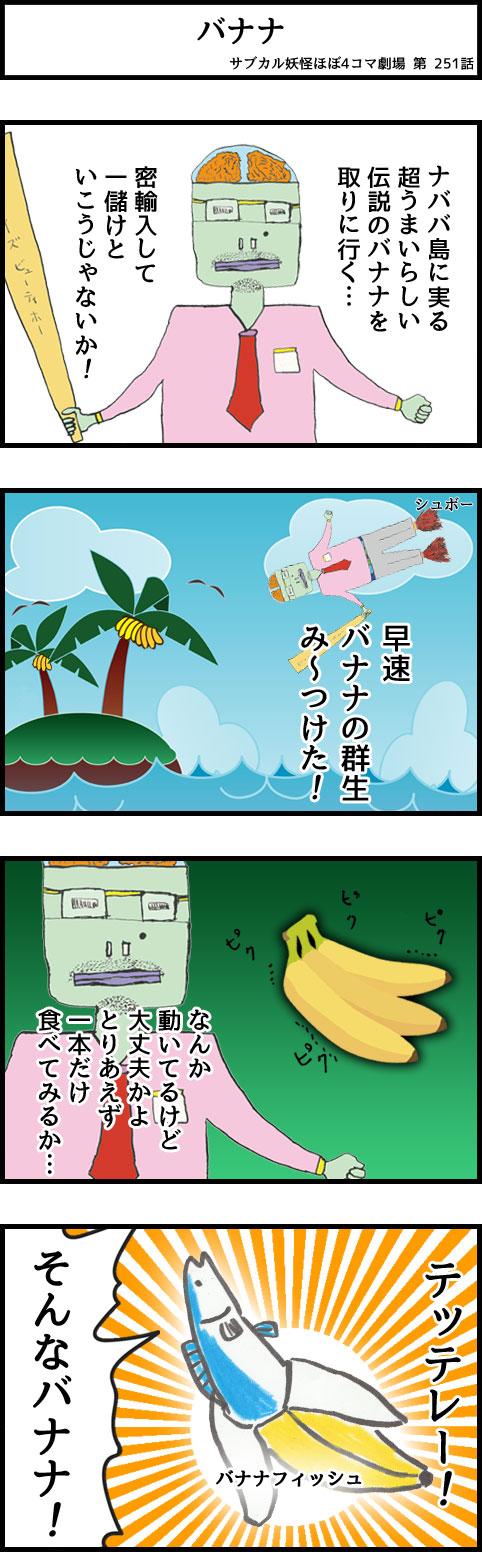 サブカル妖怪ほぼ4コマ劇場-251話 バナナ