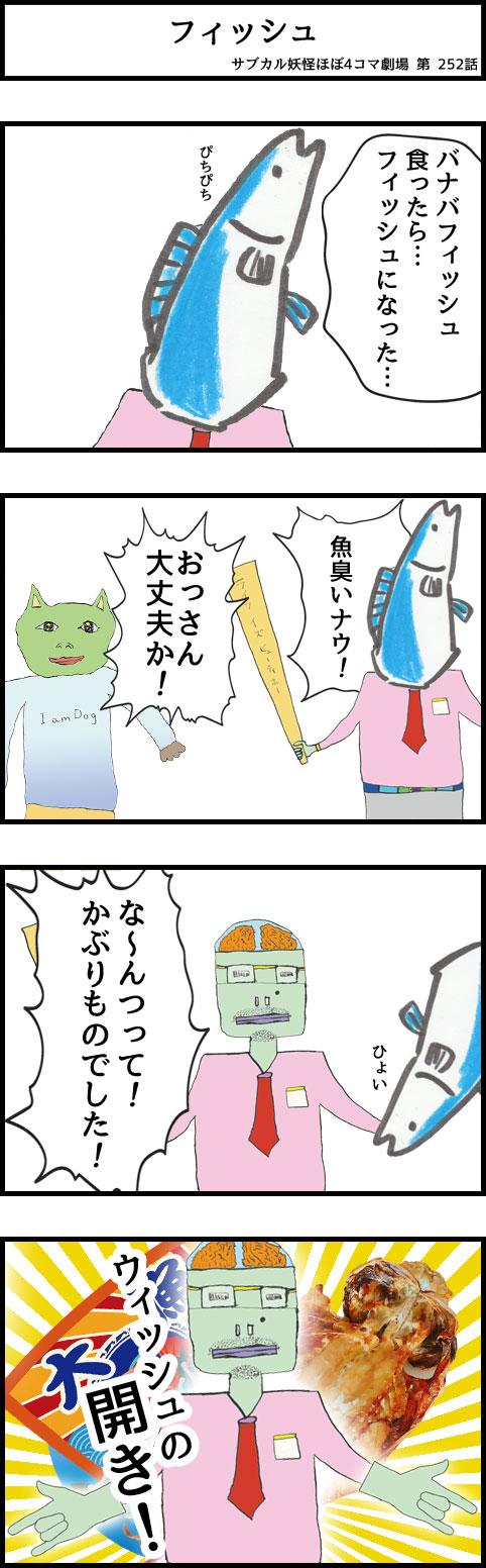 サブカル妖怪ほぼ4コマ劇場-252話 フィッシュ