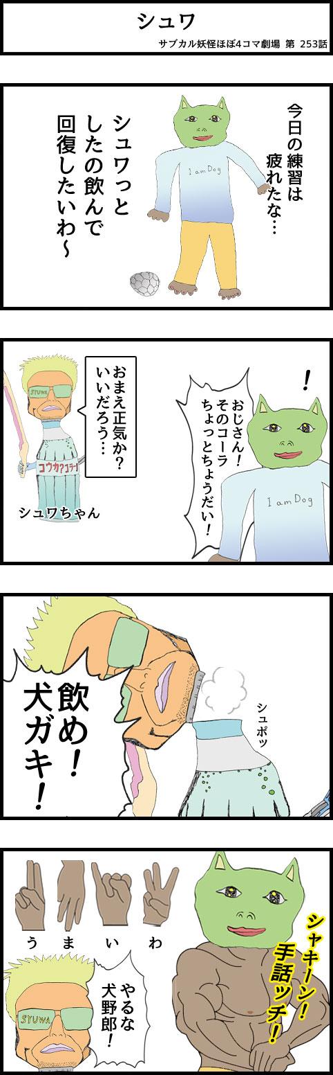サブカル妖怪ほぼ4コマ劇場-253話 シュワ