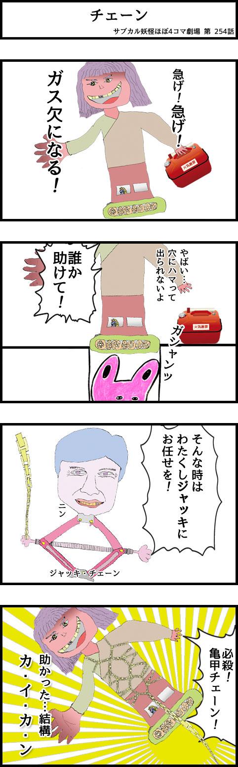 サブカル妖怪ほぼ4コマ劇場-254話 チェーン