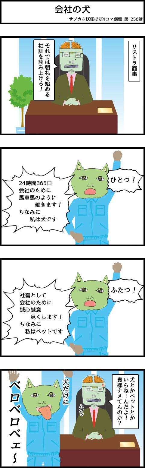 サブカル妖怪ほぼ4コマ劇場-256話 会社の犬