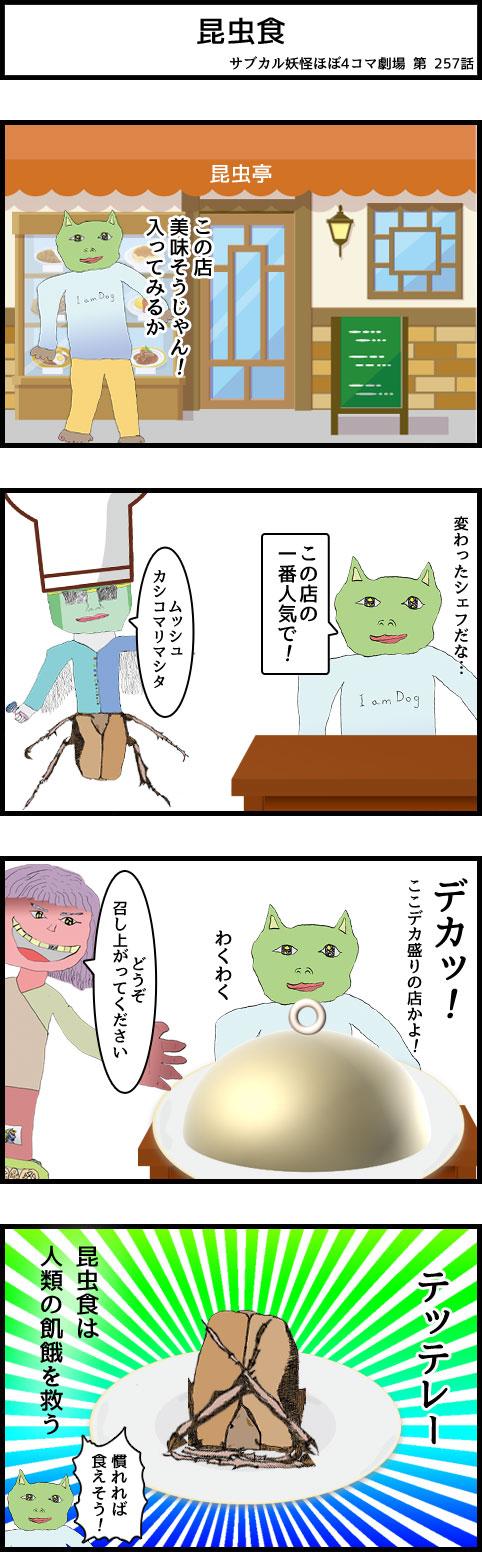 サブカル妖怪ほぼ4コマ劇場-257話 昆虫食
