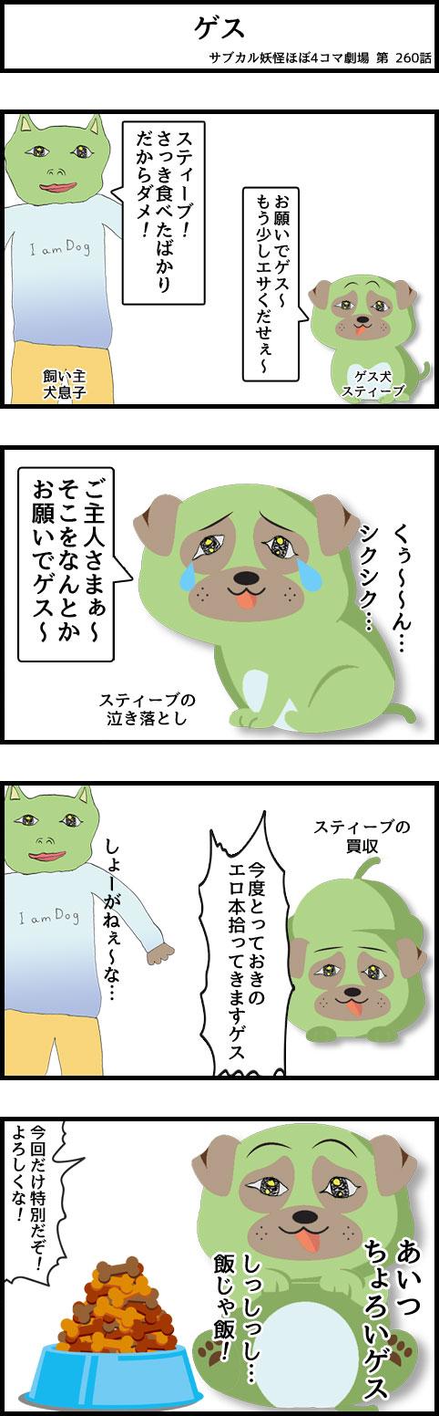 サブカル妖怪ほぼ4コマ劇場-260話 ゲス