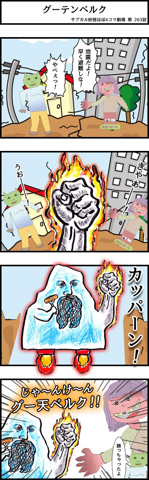 サブカル妖怪ほぼ4コマ劇場-263話 グーテンベルク