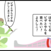サブカル妖怪ほぼ4コマ劇場-267話アイキャッチ