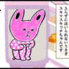 サブカル妖怪ほぼ4コマ劇場-271話アイキャッチ