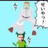 サブカル妖怪ほぼ4コマ劇場-291話アイキャッチ