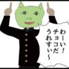 サブカル妖怪ほぼ4コマ劇場-277話アイキャッチ
