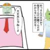サブカル妖怪ほぼ4コマ劇場-265話アイキャッチ