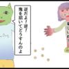 サブカル妖怪ほぼ4コマ劇場-266話アイキャッチ