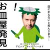 サブカル妖怪ほぼ4コマ劇場-290話アイキャッチ