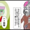 サブカル妖怪ほぼ4コマ劇場-280話アイキャッチ