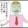 サブカル妖怪ほぼ4コマ劇場-269話アイキャッチ