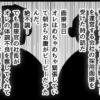サブカル妖怪ほぼ4コマ劇場-279話アイキャッチ