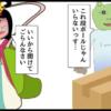 サブカル妖怪ほぼ4コマ劇場-282話アイキャッチ