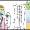 サブカル妖怪ほぼ4コマ劇場-288話アイキャッチ