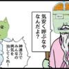 サブカル妖怪ほぼ4コマ劇場-287話アイキャッチ