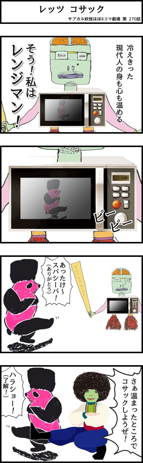 サブカル妖怪ほぼ4コマ劇場-270話 レッツ コサック